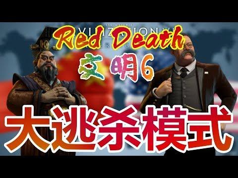 ★文明6★中国vs美国★红色死亡 大逃杀模式 P.3