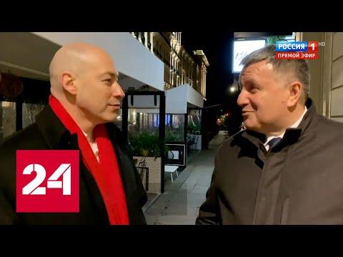 """Аваков рассказал, как Сурков """"психанул"""" на саммите в Париже. 60 минут от 10.12.19"""