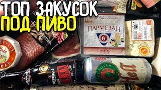 #144: ЛУЧШИЕ ПИВНЫЕ ЗАКУСКИ feat. Василий.