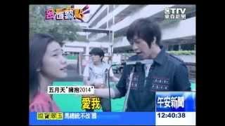 """""""小蒼井優"""" Mayday五月天新MV《擁抱2014》女主角「牙牙」Alice賈佩雅暴紅."""