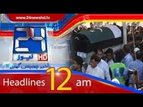 News Headlines | 12:00 AM | 24 May 2018 | 24 News HD