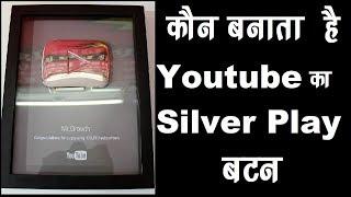 Who Make YouTube Silver Play Button | कौन बनाता है और किस चीज का बना होता है 😍
