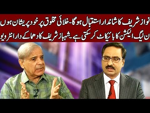 Shehbaz Sharif Exclusive Interview | Kal Tak with Javed Chaudhry | 11 July 2018 | Express News
