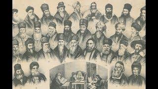 Лекция «Еврейские фамилии» | Александр Разгон