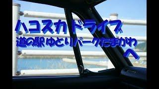 ハコスカ ドライブ 道の駅 ゆとりパークたまがわ へ Hakosuka Drive Road Station YUTORI Park TAMAGAWA