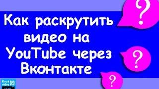 Как раскрутить видео на YouTube через Вконтакте - 2 МЕТОДА