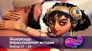 Шахерезада Нерассказанные истории Эпизоды 21 23 Сборник Мультфильмы