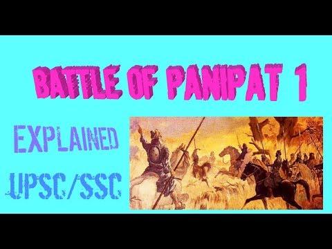 IAS\UPSC,SSC,GROUPS, BATTLE OF PANIPAT 1  |INDIAN HITORY