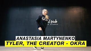 Tyler, The Creator - Okra |Choreography by Anastasia Martynenko |D.Side Dance Studio