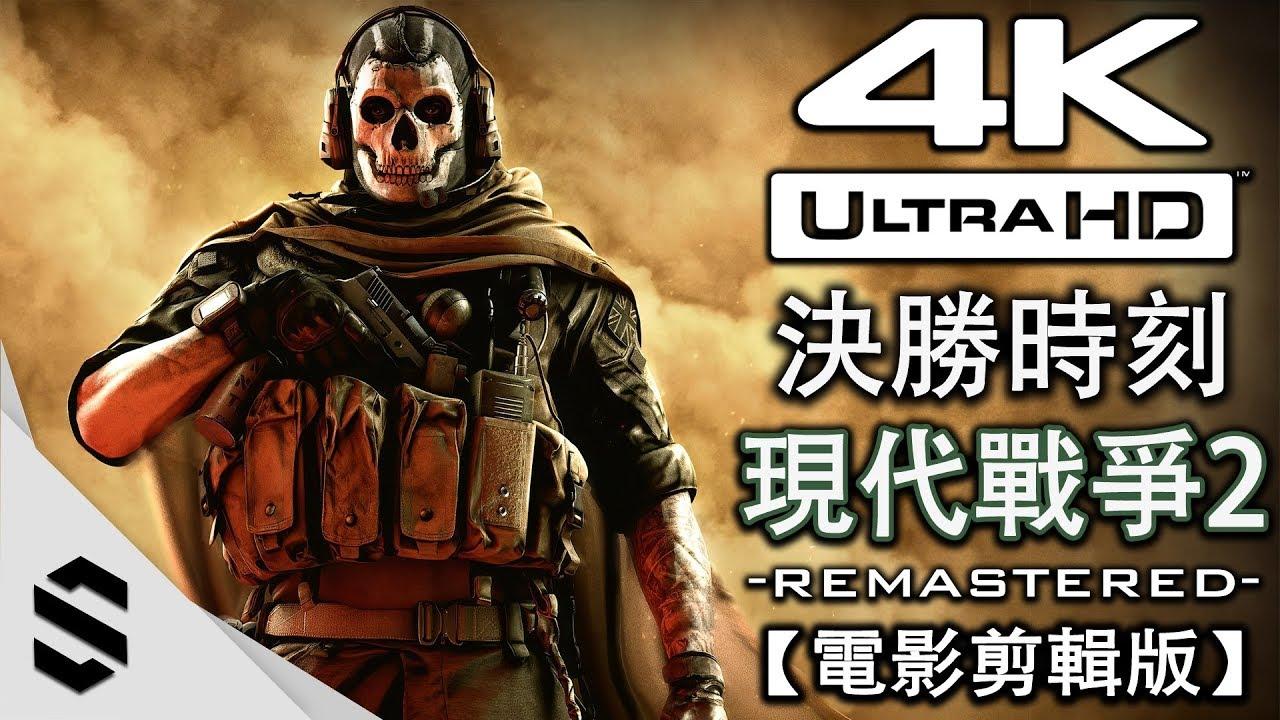 【決勝時刻:現代戰爭2 - 重製版】4K電影剪輯版 - 無準心、電影式運鏡 - Modern Warfare 2 Remastered - 使命召唤6:现代战争2 - Semenix出品