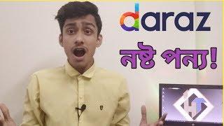 Daraz নষ্ট পন্য বিক্রি করে | গরিলা ট্রাইপড | daraz Bangladesh | Help Today