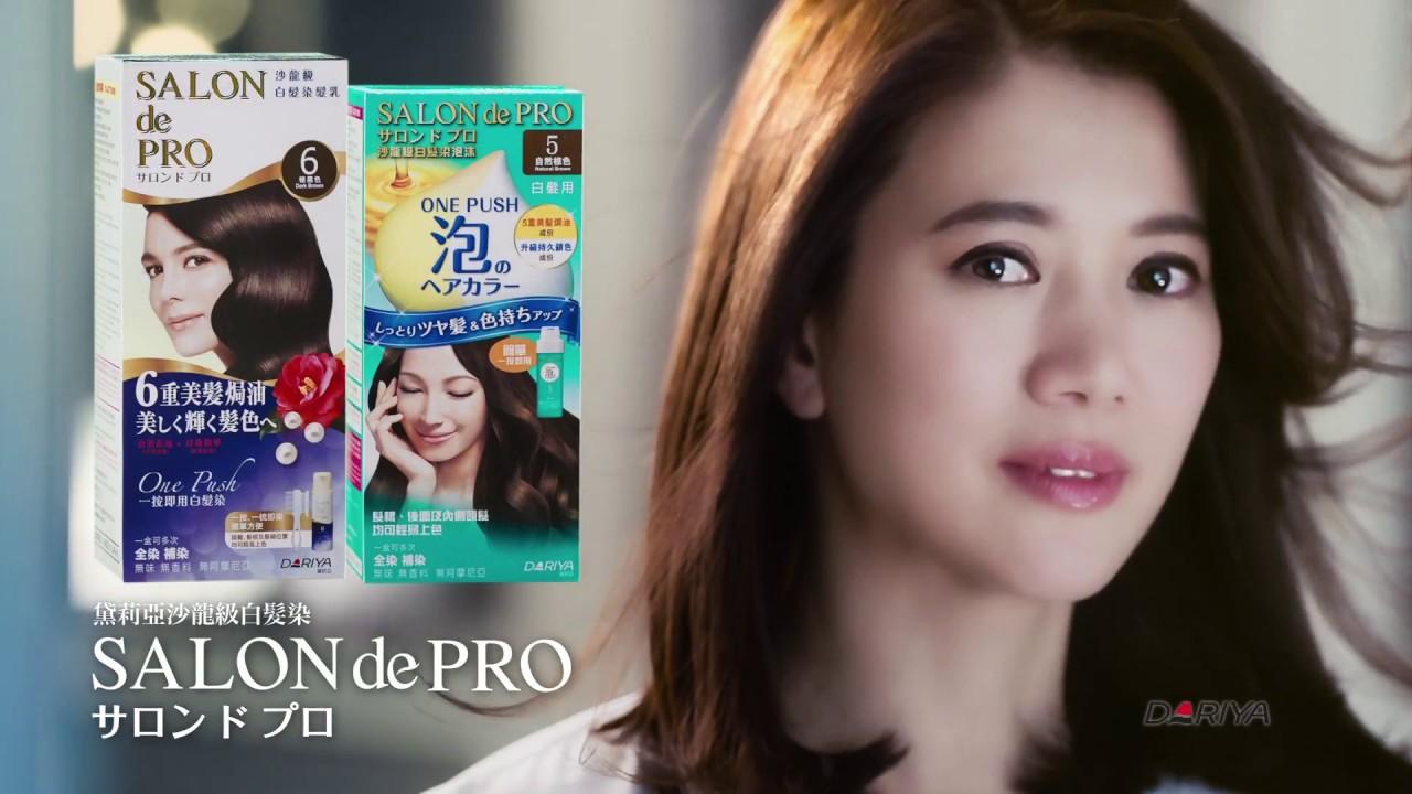 日本無味染髮Salon de Pro 2018年全新廣告 - YouTube