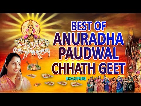 BEST OF ANURADHA PAUDWAL CHHATH GEET | BHOJPURI Video Jukebox | 2015