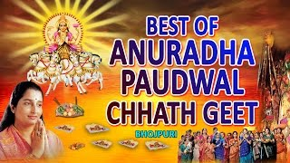 BEST OF ANURADHA PAUDWAL CHHATH GEET | BHOJPURI Video Jukebox | 2015