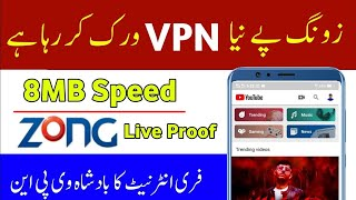 How To Use Free Internet On Zong Sim 2020 | Zong Free Internet New Code 2020