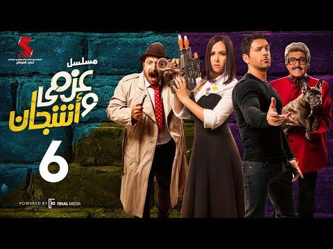 مسلسل عزمي و اشجان    الحلقة 06 السادسه   - Azmi We Ashgan Series - Episode 06 HD