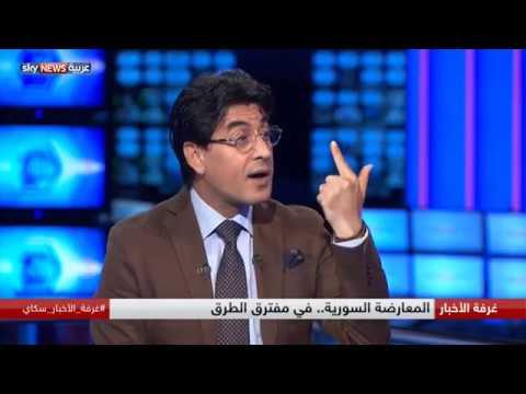 المعارضة السورية.. في مفترق الطرق  - نشر قبل 11 ساعة