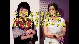 55岁何赛飞素颜照比63岁刘晓庆还老?网友:这才是没打针的脸