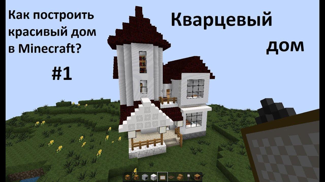 Инструкция построек в minecraft