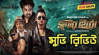 মুভি রিভিউ : সুপার হিরো | Super hero movie review| Shakib Khan| Bubli| Stargolpo