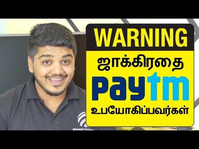 ????????? PAYTM ??????????????? Be Careful when using Paytm - Wisdom Technical