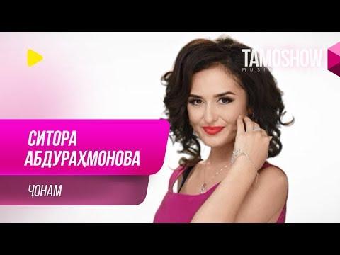 Ситора Абдурахмонова - Чонам (Клипхои Точики 2019)