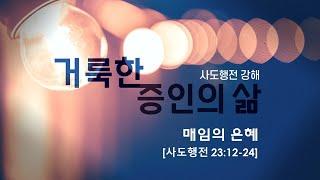 10/11/2020 매임의 은혜 [사도행전 23:12-24]