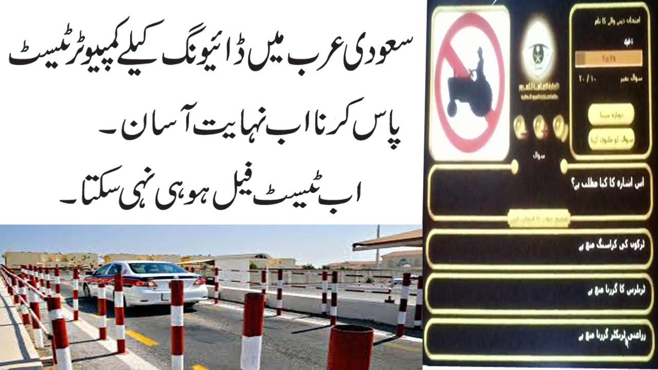 Saudi arab driving license computer test questions 2017 ksa dahllah