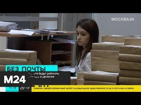 """""""Почта России"""" закроет на три дня все отделения, кроме круглосуточных - Москва 24"""