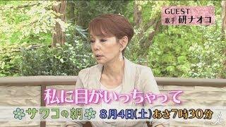土曜あさ7時30分『サワコの朝』8月4日のゲストは歌手の研ナオコ ☆番組公...
