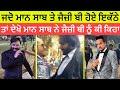 Babbu Maan Meet Jazzy B At Gurdas Maan Son Gurrick Maan And Simran Kaur Marriage Function  