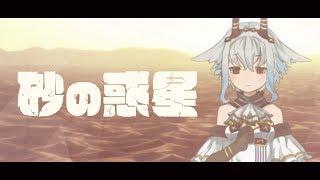 【米津玄師】砂の惑星 feat.初音ミク/ハチ -cover 夜霧メイ【vtuber】