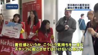 [週刊トランスポート]エアアジア・ジャパンのラストフライト