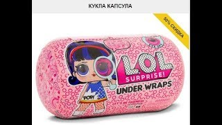 Смотреть видео Кукла лол купить в москве онлайн