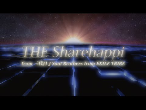 THE Sharehappi from 三代目 J Soul Brothers from EXILE TRIBE / 「Share The Love」リリックビデオ