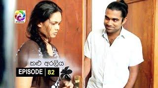 Kalu Araliya Episode 82  || කළු අරලිය   . . . | සතියේ දිනවල රාත්රී 10.00 ට ස්වර්ණවාහිනී බලන්න... Thumbnail