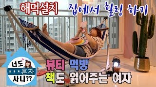 [너도혼자사니]이국주 집에서 힐링하기 (feat.해먹) 해먹설치,라면먹방,간단화장 까지