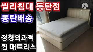 씰리침대 동탄점,라온 퀸 매트리스 동탄배송후기