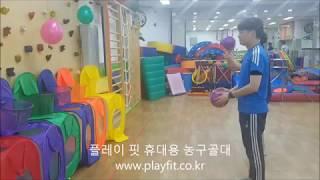 플레이핏 휴대용 농구골대(유아체육, 학교체육, 운동회 …