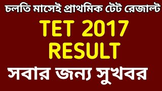 Primary Tet 2017 Result Latest News Today  // Primary Tet News Today // tet 2017 result out