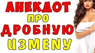 АНЕКДОТ про Батюшку и Дробный Грех Самые смешные свежие анекдоты