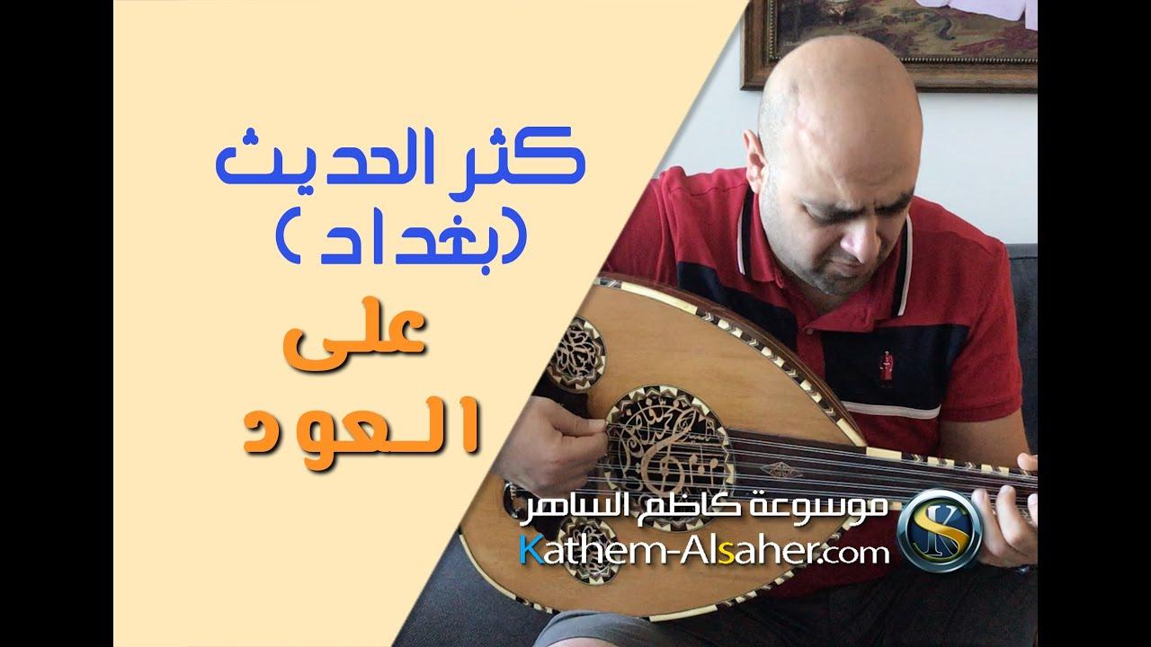 Kathural Hadeeth - Oud Playing كثر الحديث - كاظم الساهر (دندنه على العود) كما لم تسمعها من قبل