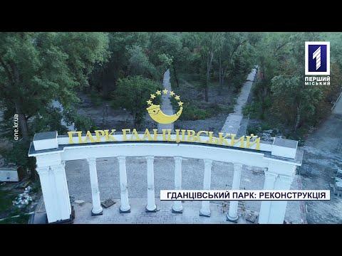 Первый Городской. Кривой Рог: Перетворення у Гданцівському парку