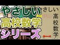 参考書MAP|やさしい高校数学 シリーズ【武田塾】