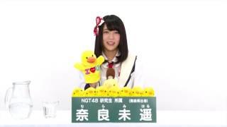 AKB48 45thシングル 選抜総選挙 アピールコメント NGT48 研究生 奈良未...