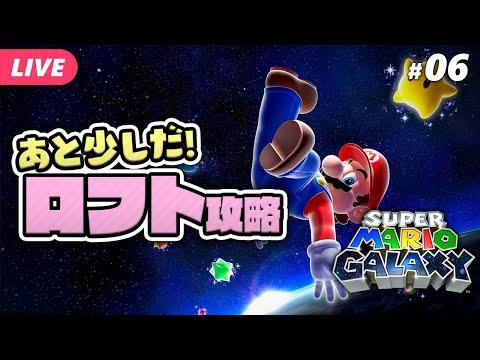 【スーパーマリオギャラクシー #06】ラスボスまであと少し!ロフト攻略!【夜更坂しん/Vtuber】 Super Mario Galaxy live gameplay