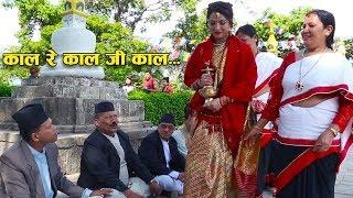 Kaala Re Kaala Ji Kaala | New Nepal Bhasha Song 2018/2075 | Rajbhai Suwal
