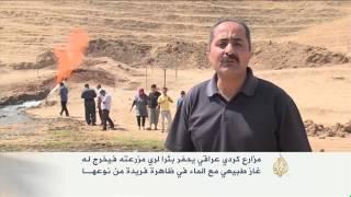 بئر تنفث نارا بدل الماء بكردستان العراق