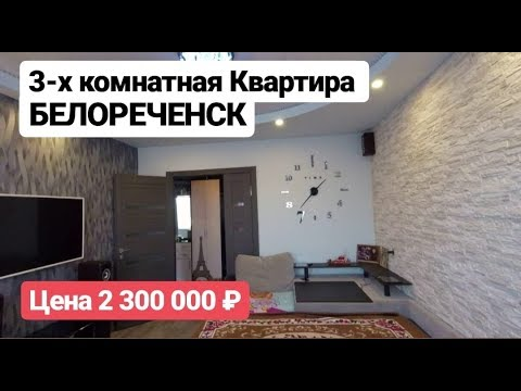 3-х комнатная / квартира в Краснодарском крае / Цена 2 300 000 рублей