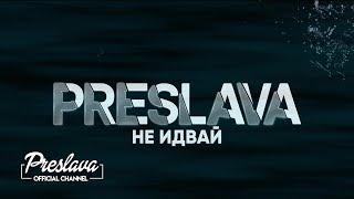 PRESLAVA - NE IDVAY / Преслава - Не идвай -  2019 (Текст)